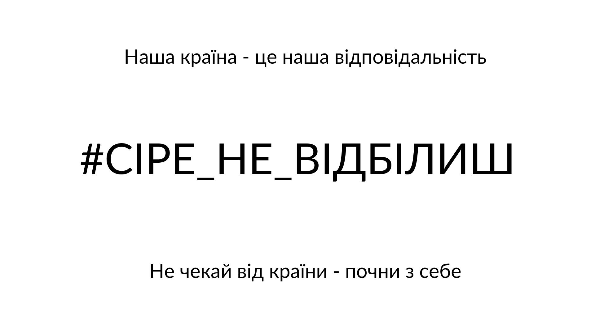 #СІРЕ_НЕ_ВІДБІЛИШ_слайд